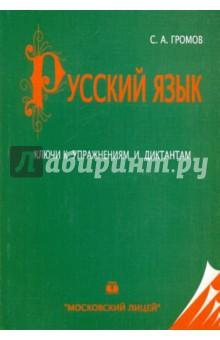 Русский язык громов 6-класс