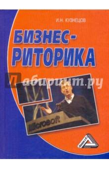 Бизнес - риторика - Кузнецов, Кузнецов