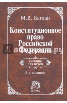 Конституционное право Российской Федерации. Учебник - Марат Баглай