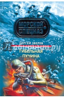 Гибельная пучина: роман - Сергей Зверев