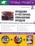 Елена Бердяга: Продажи в ресторане. Проведение продаж (DVD+CDpc + Учебное пособие)
