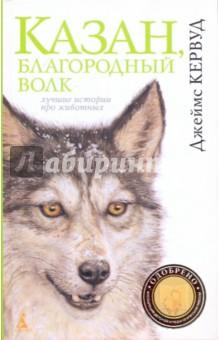 Казан, благородный волк - Джеймс Кервуд