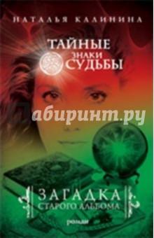 Загадка старого альбома - Наталья Калинина
