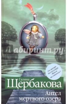 Ангел мертвого озера - Галина Щербакова