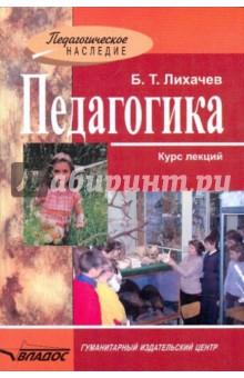 Педагогика: Курс лекций - Борис Лихачев