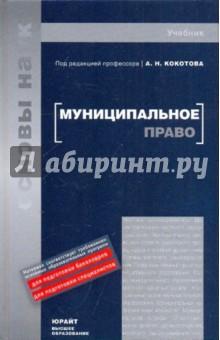 Муниципальное право России. Учебник