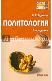 Политология : краткий курс лекций - Камалудин Гаджиев