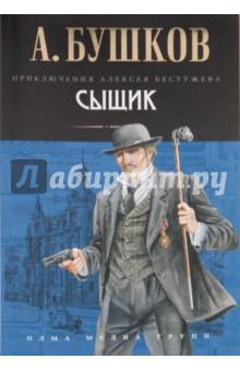 Сыщик - Александр Бушков