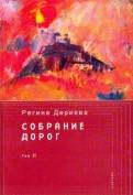 Регина Дериева - Собрание дорог том 2 обложка книги