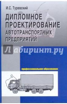 Книга Дипломное проектирование автотранспортных предприятий  Илья Туревский Дипломное проектирование автотранспортных предприятий обложка книги