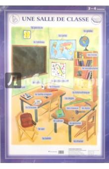 Французский язык. Классная комната. 3-4 классы (1). Стационарное учебное наглядное пособие - Л. Марчик