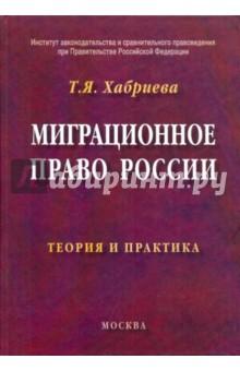 Миграционное право России: теория и практика - Талия Хабриева