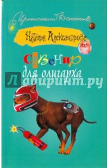 Купить Наталья Александрова: Сувенир для олигарха ISBN: 978-5-17-054179-9