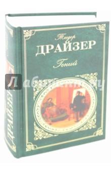 Купить Теодор Драйзер: Гений ISBN: 978-5-699-38500-3