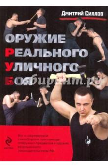 Оружие реального уличного боя - Дмитрий Силлов