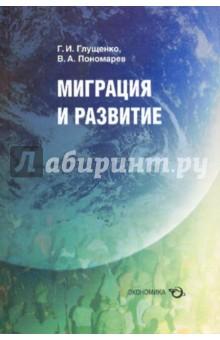 Миграция и развитие - Глущенко, Пономарев