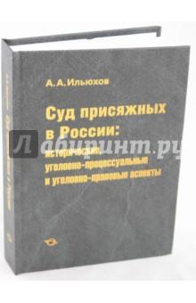 Суд присяжных в России - Алексей Ильюхов