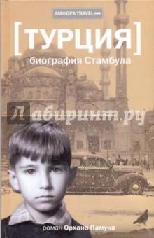 Купить Орхан Памук: Турция. Биография Стамбула ISBN: 978-5-367-01174-6