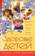 Е. Милосердова: Здоровье детей: диагностика, лечение, профилактика