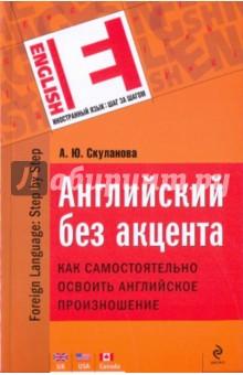 Английский без акцента - Александра Скуланова