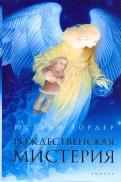 Юстейн Гордер - Рождественская мистерия обложка книги