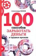 Александр Попов: 100 способов заработать деньги в трудные времена