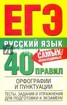 Русский язык. 40 самых необходимых правил орфографии и пунктуации. Тесты, задания - Марина Баронова