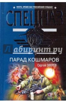 Парад кошмаров - Сергей Зверев