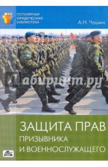 Защита прав призывника и военнослужащего