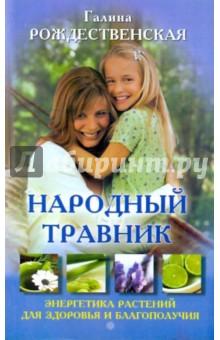 Народный травник. Энергетика растений для здоровья и благополучия - Галина Рождественская