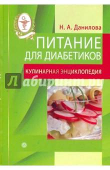 блюда в мультиварке рецепты для диабетиков 2 типа