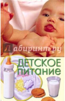 Детское питание - Юлия Бебнева