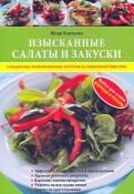 Юлия Клочкова: Изысканные салаты и закуски (коробка с карточками)