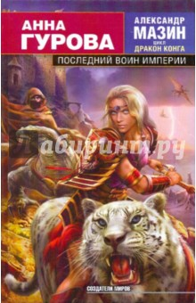 Купить Анна Гурова: Последний воин Империи ISBN: 978-5-17-063116-2
