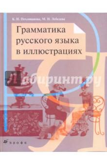 Грамматика русского языка в иллюстрациях - Пехливанова, Лебедева