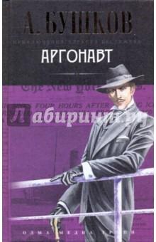 Аргонавт - Александр Бушков