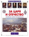 Александр Толстиков: За царя и отечество. Российские генерал-фельдмаршалы