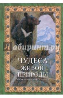 Чудеса живой природы - Калашников, Лаврова