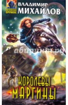 Королевы Маргины - Владимир Михайлов