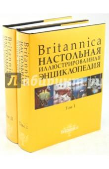 Britannica. Настольная иллюстрированная энциклопедия. В 2-х томах