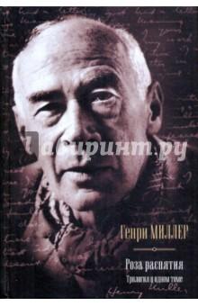 Генри миллер сексус перевод
