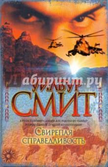 Купить Уилбур Смит: Свирепая справедливость ISBN: 978-5-17-062648-9