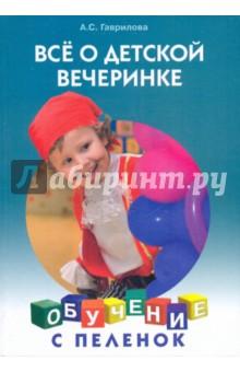 Купить Анна Гаврилова: Все о детской вечеринке ISBN: 978-5-94832-313-8