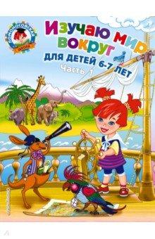 Купить Наталья Липская: Изучаю мир вокруг: для детей 6-7 лет. В 2 частях. Часть 1.