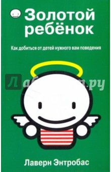 Купить Лаверн Энтробас: Золотой ребёнок ISBN: 978-985-15-0790-6