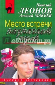 Место встречи назначает пуля - Леонов, Макеев