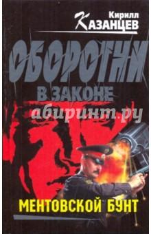 Ментовской бунт - Кирилл Казанцев