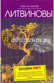 Биография smerti - Литвинова, Литвинов