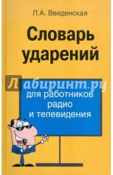 Словарь ударений для работников радио и телевидения - Людмила Введенская