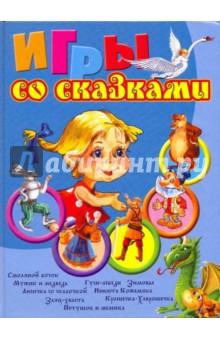 Игры со сказками. Для детей 4–6 лет - Ершова, Жукова, Новиковская